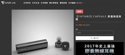 https://futurelab.tw/products/capsule-earphone