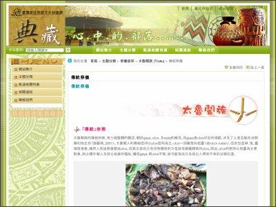 http://tcgwww.taipei.gov.tw/ct.asp?xItem=1001664&CtNode=17020&mp=cb01