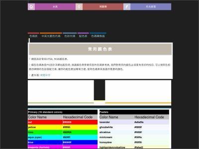 https://www.ifreesite.com/color/web-color-code.htm