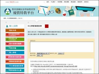 http://sencir.spc.ntnu.edu.tw/_other/GoWeb/include/index.php?Page=A-8-2