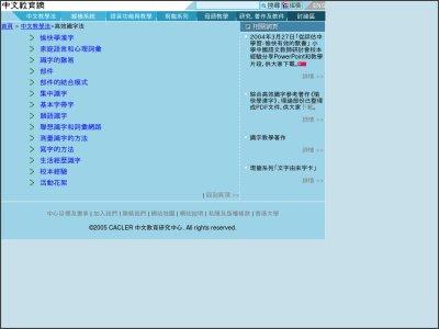 http://www.chineseedu.hku.hk/ChineseTeachingMethod/learnword/index.htm
