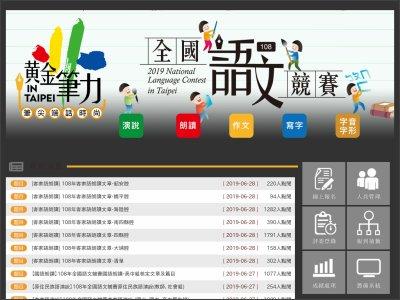 http://language108.eduweb.tw/Module/Home/Index.php