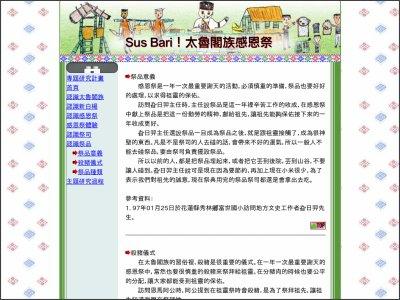 http://librarywork.taiwanschoolnet.org/cyberfair2009/cchps/index06.htm