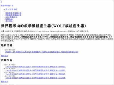 http://wolf.isync.tw/