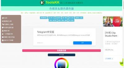 https://www.toolskk.com/color