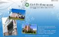 國立東華大學博碩士論文系統