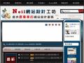 網站設計,Xoops佈景設計,Xoops免費佈景下載