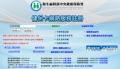 健保卡網路服務註冊-登入
