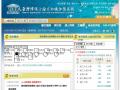 台灣博碩士論文知識加值系統