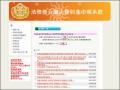公職人員財產申報網站