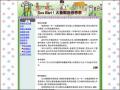 太魯閣族感恩祭-認識祭品