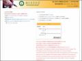 國立東華大學註冊登錄系統